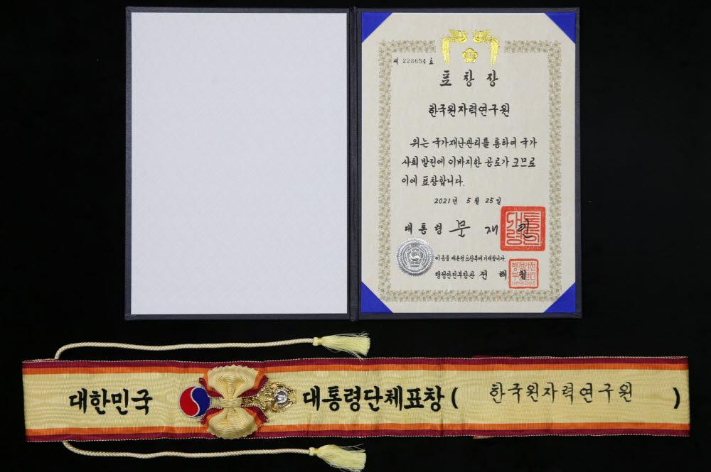2021년 국가 재난관리 유공 한국원자력연구원 대통령 단체 표창