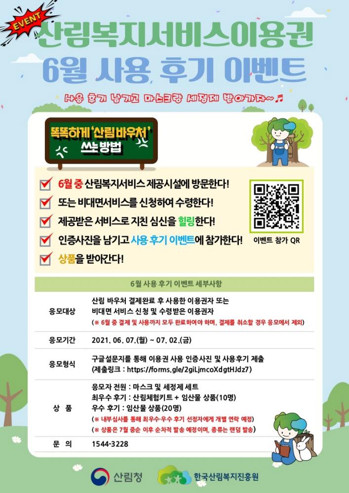 산림복지진흥원, 산림복지서비스이용권 사용 후기 이벤트 실시