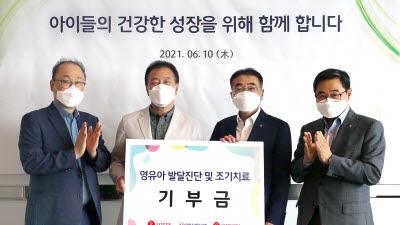 롯데, 영유아 발달 진단 및 치료 후원금 2억 기부
