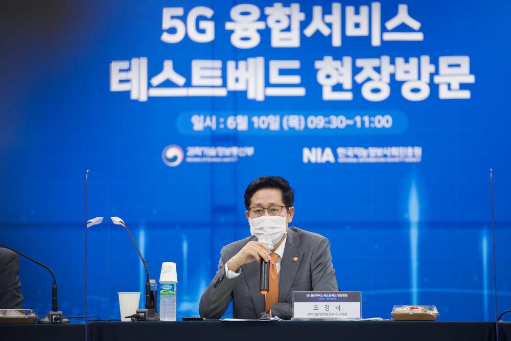 조경식 과학기술정보통신부 제2차관이 10일 오전 경기도 성남시 기업지원허브 5G 테스트베드에서 열린 간담회에 참석하고 있다.