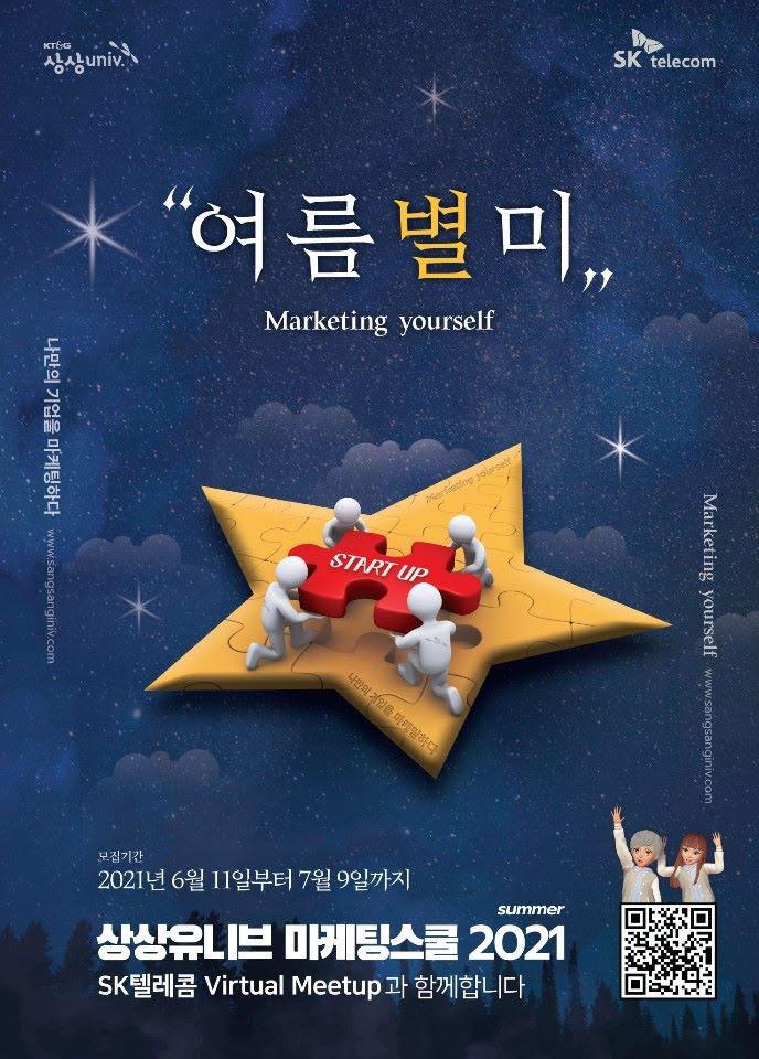 상상유니브 마케팅스쿨 2021 참가자 모집 포스터