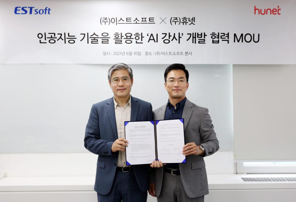 정상원(오른쪽) 이스트소프트 대표와 조영탁 휴넷 대표가 인공지능(AI) 강사 개발 협약을 체결한 뒤 기념촬영했다. 이스트소프트 제공