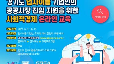 경기도, 업사이클 기업인의 공공시장 진입 지원을 위한 '사회적경제 온라인 교육'