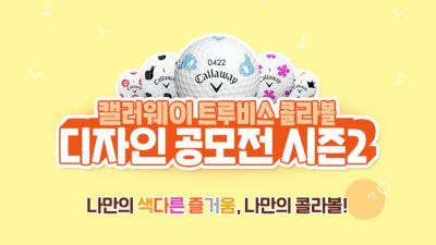 {htmlspecialchars(캘러웨이골프 코리아, '콜라볼 디자인 공모전 시즌 2' 개최)}