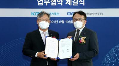 경기도경제과학진흥원-한국거래소, 경기도 스타트업 혁신성장 지원 협력