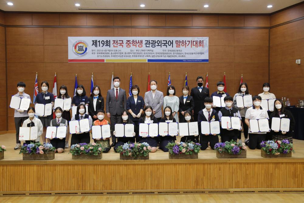 한국관광고등학교, '제19회 전국중학생 관광외국어 말하기 대회' 개최