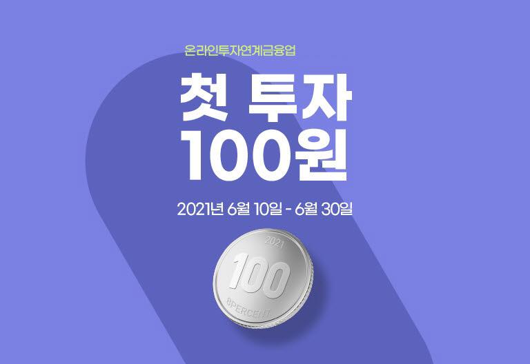 """8퍼센트 """"100원으로 채권투자"""" 이벤트 진행"""