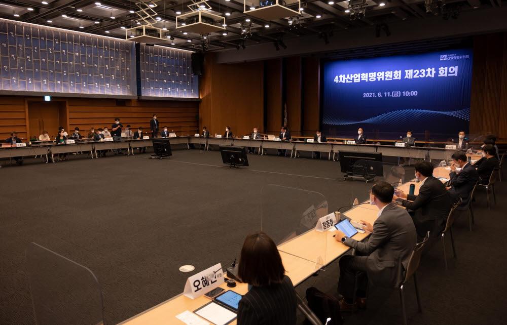 4차산업혁명위원회가 11일 서울 중구 대한상공회의소 국제회의장에서 제23차 전체회의를 개최했다.