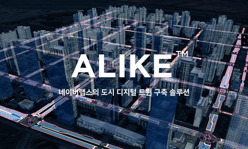 네이버랩스, 도시 단위 '디지털 트윈' 구축하는 '어라이크' 솔루션 공개