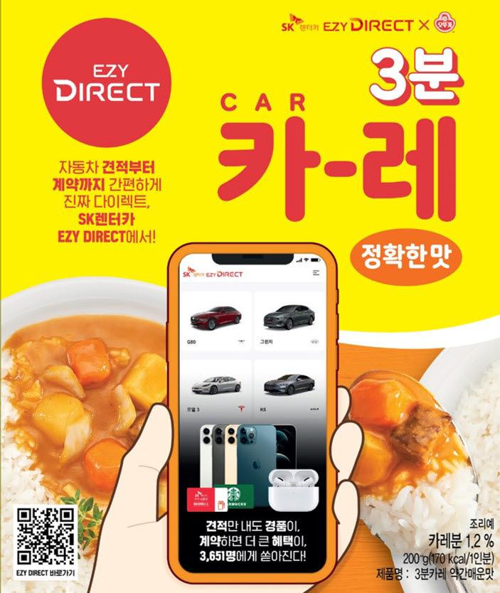 SK렌터카-오뚜기, '이지다이렉트 CAR레' 한정판 증정 이벤트