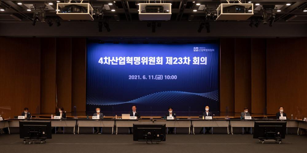 11일 서울 대한상공회의소에서 4차산업혁명위원회 제23차 전체회의가 열리고 있다.