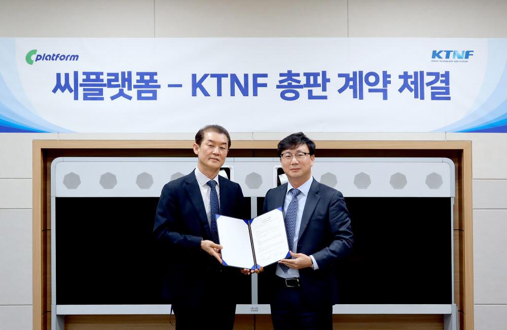김중균 씨플랫폼 대표(왼쪽)와 이중연 KTNF 대표가 서울 영등포구 씨플랫폼 본사에서 총판 계약을 체결했다.