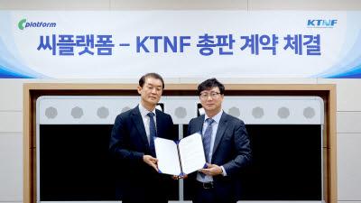 KTNF-씨플랫폼, 지방권 공공기관 공략 위해 총판 계약 체결