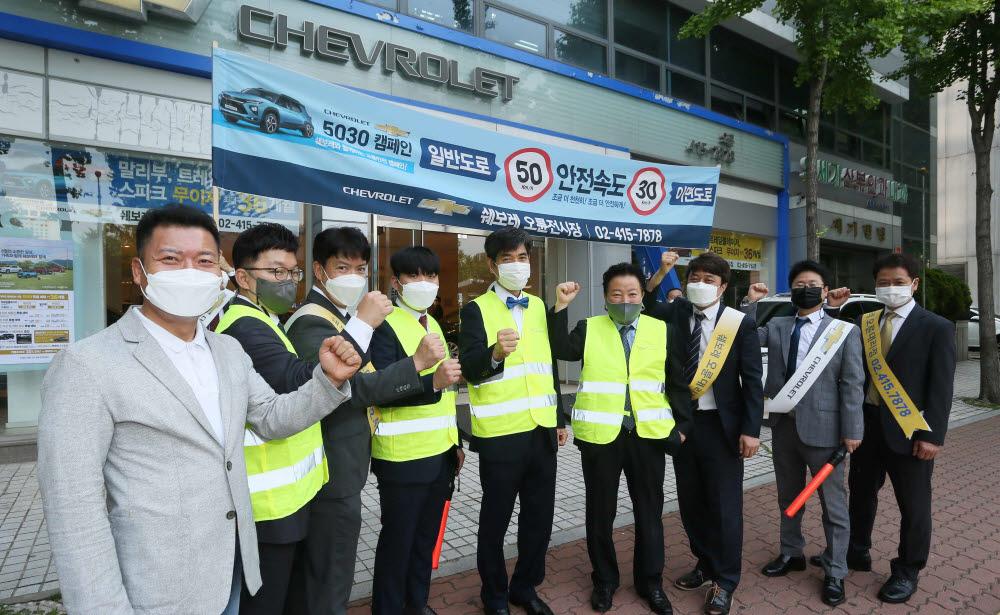 쉐보레가 전국 대리점에서 안전속도 5030 교통 안전 캠페인을 실시한다. 쉐보레 오륜 전시장 관계자들이 기념촬영을 했다.
