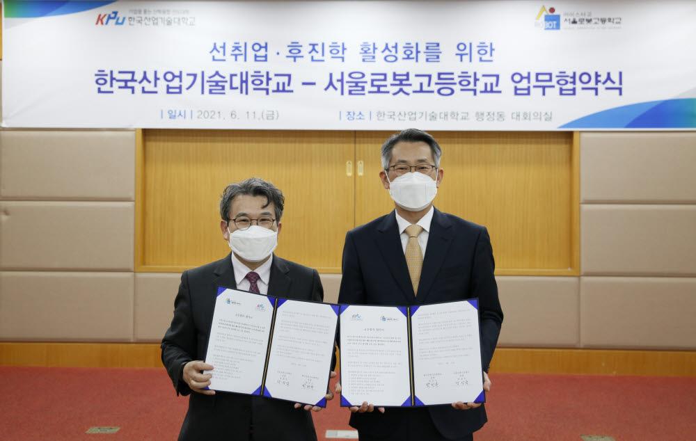 한국산업기술대, 서울로봇고와 업무협력 협약식 개최