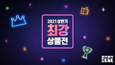 공영쇼핑, '상반기 최강 상품전' 진행