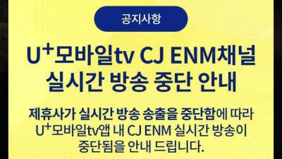 {htmlspecialchars(CJ ENM, LG유플러스 'U+모바일tv' 채널 송출 중단…KT '시즌' 이상무)}