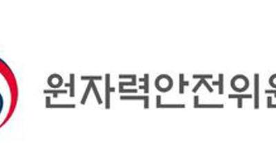 {htmlspecialchars(원안위, 16일 '2021 원자력안전규제 정보회의' 개최)}
