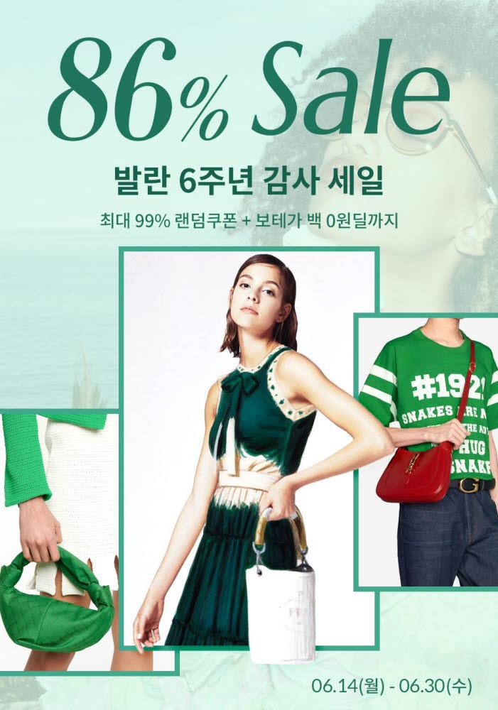 """""""최대 99% 랜덤쿠폰""""…발란, '6주년 감사 세일' 진행"""