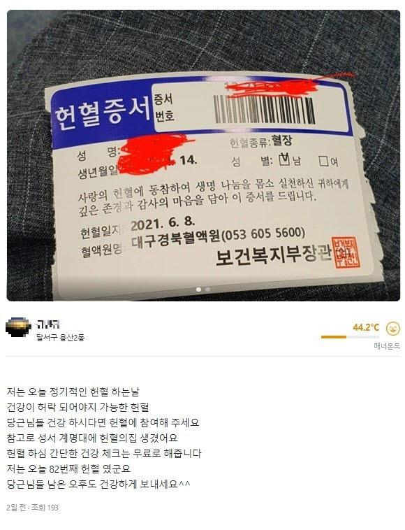 당근마켓 동네생활에 올라온 헌혈인증독려 게시글