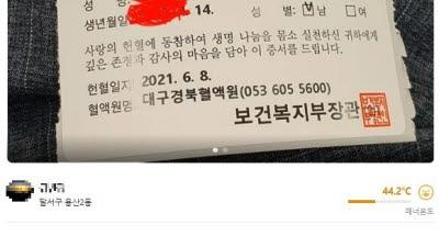 당근마켓, '헌혈' 관련 게시글 5배 증가