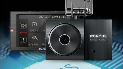 현대폰터스, 영상 2배 확대·저장 블랙박스 '폰터스 MA300' 출시