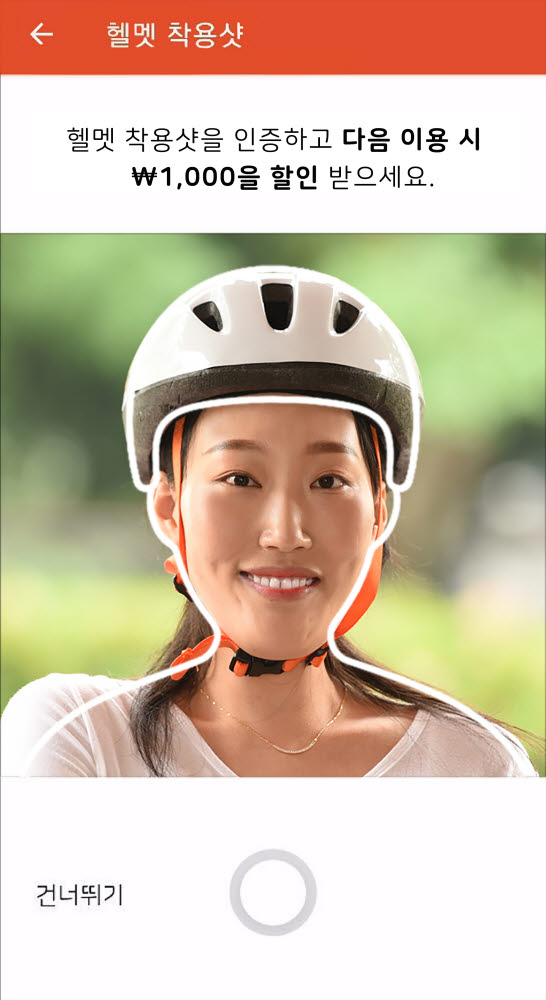뉴런모빌리티가 헬멧 착용샷 (Helmet Selfie)을 뉴런 앱에 올리는 방식으로 안전 헬멧 착용 장려 캠페인을 14일부터 시작한다.