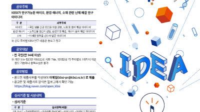 KBSI '국가 난제 해결' 국민참여 아이디어 공모전 개최...7월 2일까지