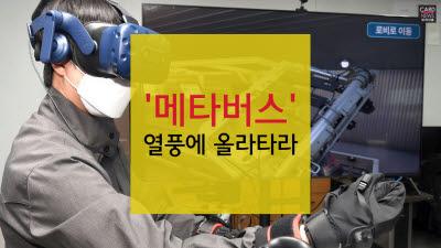 [카드뉴스]메타버스 열풍
