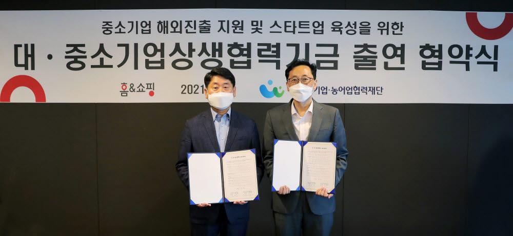김형락 홈앤쇼핑 중기성장지원실장(왼쪽)과 국신욱 대중소기업농어업협력재단 기획조정본부장.