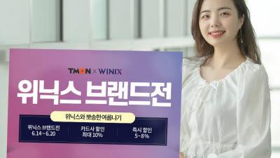 티몬, 여름 '틈새가전' 매출 2배 늘어...20일까지 위닉스 브랜드전