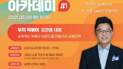 고양지식정보산업진흥원, '청춘 창UP! 하이UP! 아카데미' 교육생 모집