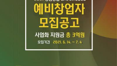경기콘텐츠진흥원, 청년창업 SMART2030' 지원자 모집