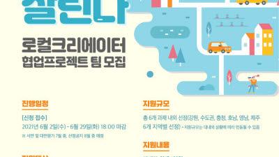 경기창조경제혁신센터, 수도권 지역 '로컬크리에이터 협업프로젝트' 참가팀 모집