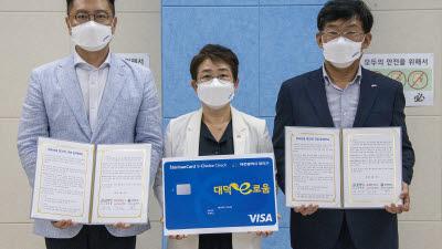 코나아이, 대전 대덕구·신한카드와 대덕e로움 체크카드 도입 업무협약