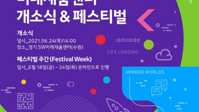 경기도경제과학진흥원, 경기 SW미래채움 개소식·페스티벌 개최