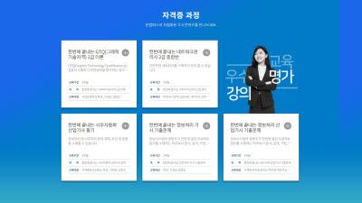 한국IT직업전문학교, '온캠퍼스' 서비스 시작