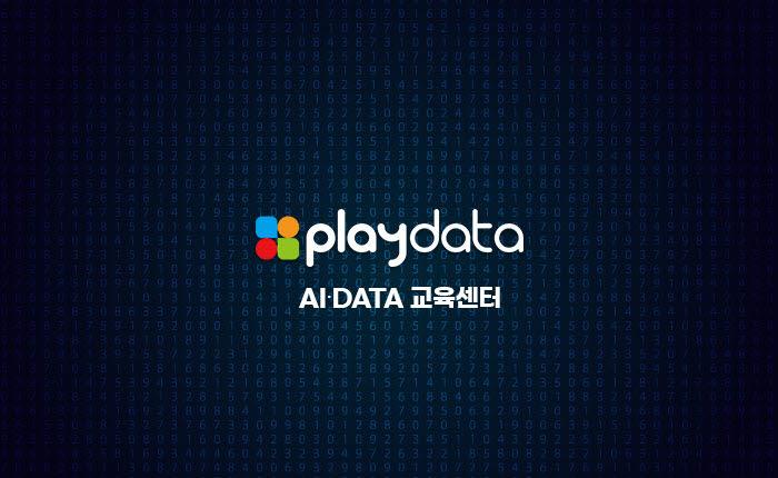 엔코아 AI·DATA 교육센터 '플레이데이터', 청년인재 취업지원 강화