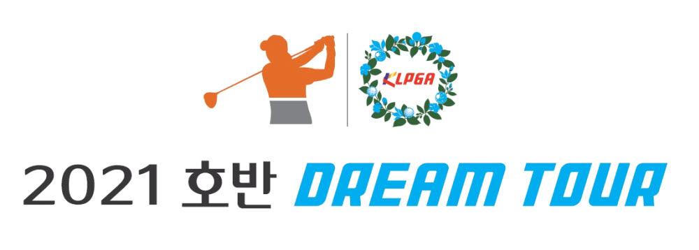 호반건설, KLPGA 호반 드림투어 개최...총상금 9억원