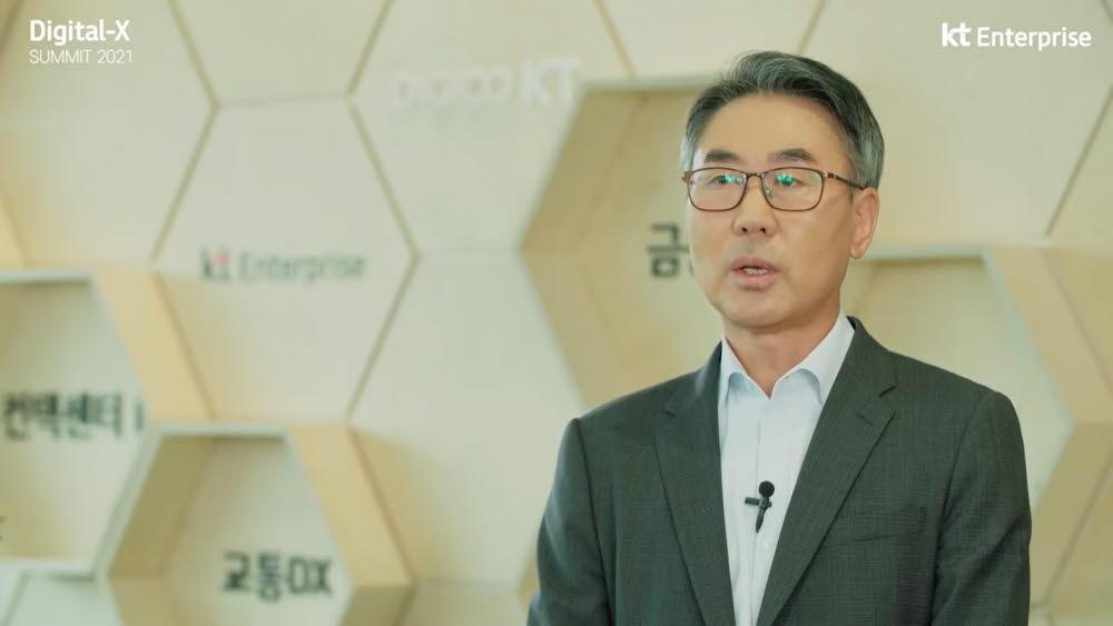 "[KT 디지털-X 서밋 2021] KT ""기업의 성공적인 디지털전환 파트너 되겠다"""