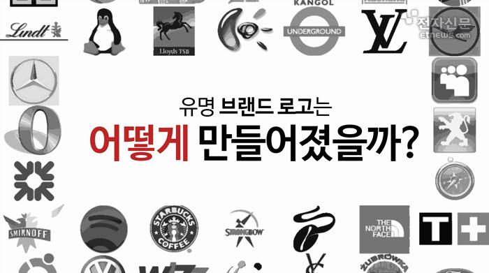 [모션그래픽]유명 브랜드 로고는 어떻게 만들어졌을까?