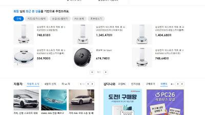 브랜드우수-다나와/가격비교사이트/다나와 가격 비교 사이트
