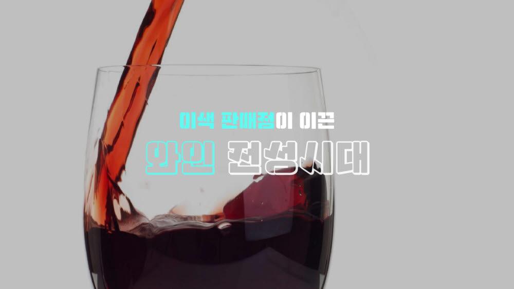[카드뉴스]이색 판매점이 이끈 '와인 열풍'