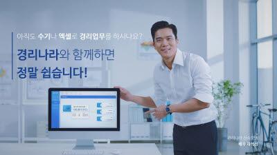 고객만족-웹케시/경리업무솔루션/'경리나라'