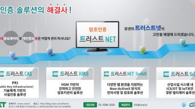 고객만족-유넷시스템/사설인증솔루션/'트러스트넷'