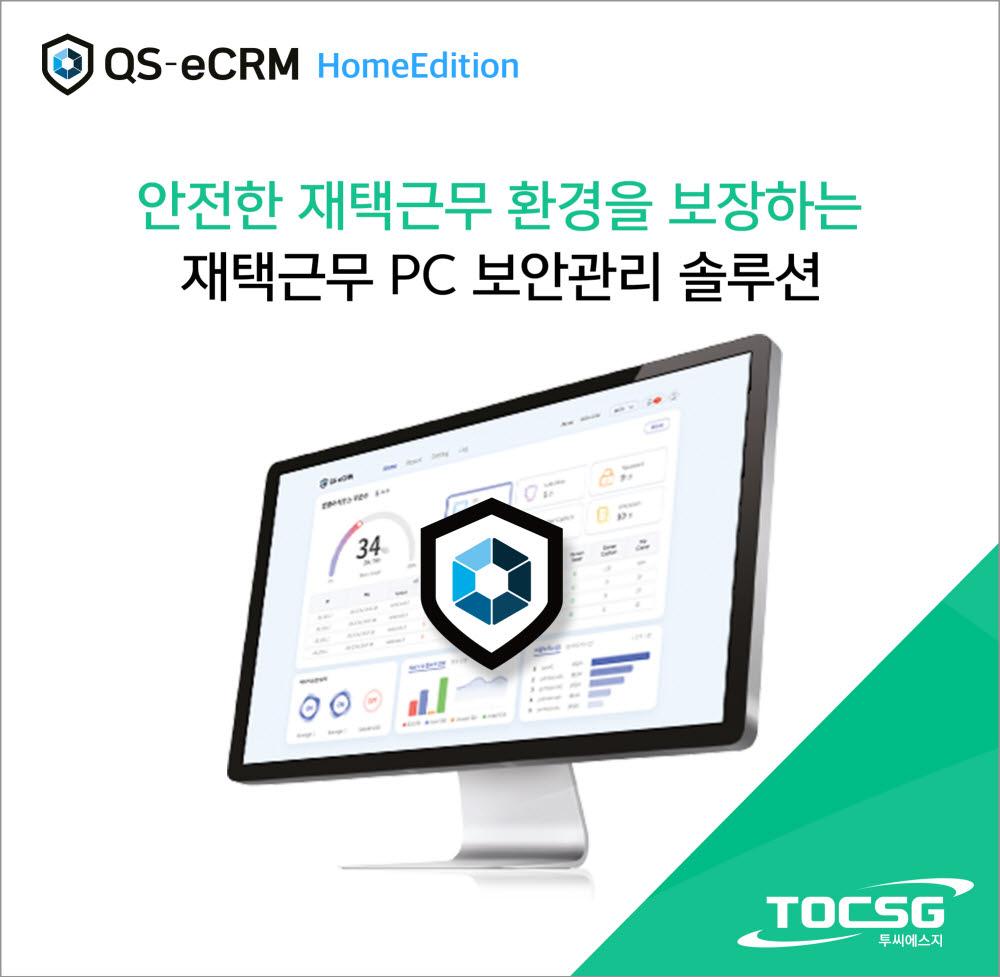 [2021 상반기 인기상품]브랜드우수-투씨에스지/PC 보안관리 솔루션/'QS-eCRM 홈에디션'