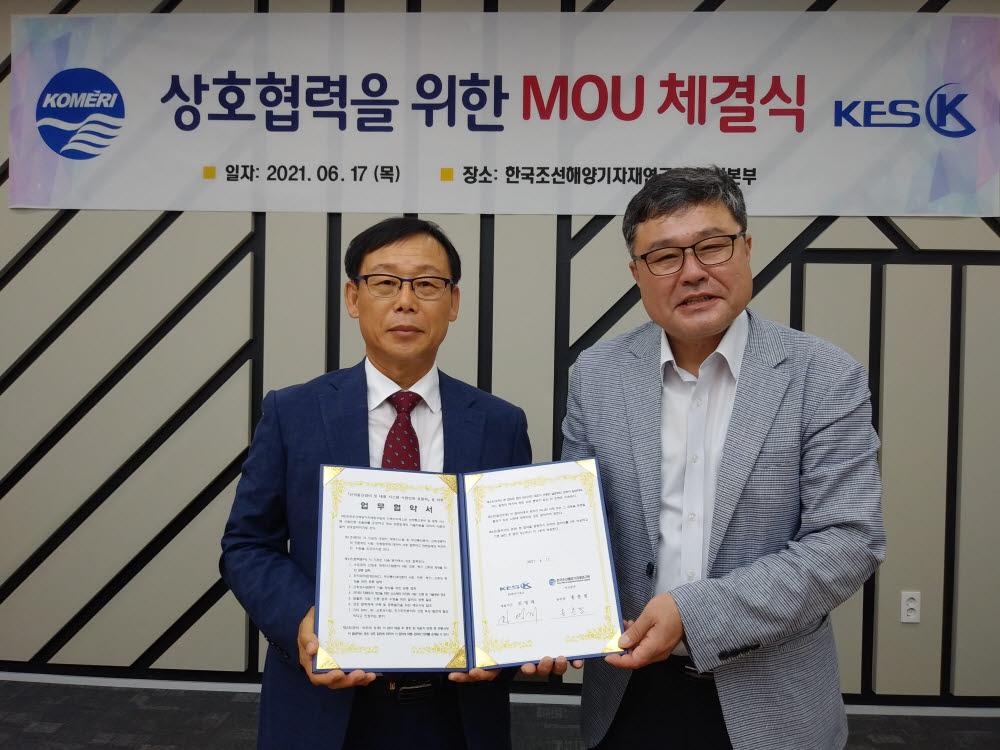김영래 KES 대표(왼쪽)과 홍춘범 한국조선해양기자재연구원 녹산본부 본부장이 업무협약서(MOU)를 교환한 뒤 기념촬영했다.