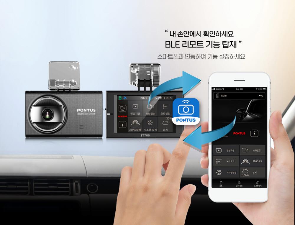 [2021 상반기 인기상품] 브랜드우수-현대폰터스/차량용 블랙박스/'ST700'