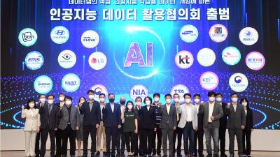 'AI 산업화 초석' 데이터 170종 개방…민·관 활용협의회도 출범