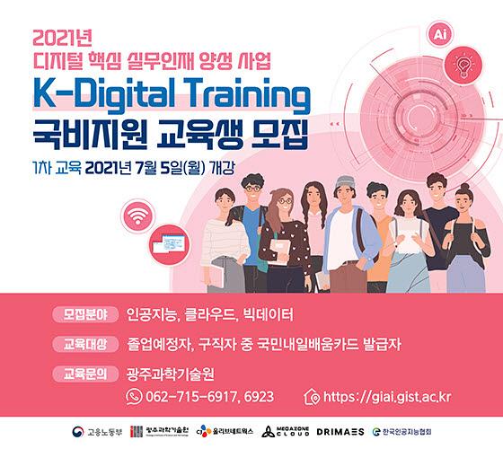 CJ올리브네트웍스, 광주과학기술원과 'K-디지털 트레이닝' 사업 공동 추진